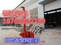 浙江绍兴机械式二次构造浇柱机 简易注桩机 小型上料机 省工省时工作效率高