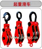 青岛超级品质两轮/四轮/六轮起重滑车/电动葫芦滑车型号大全