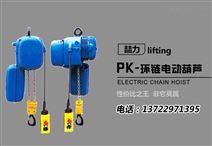 喆力直销2吨PK双速环链电动葫芦|低净空链电动葫芦