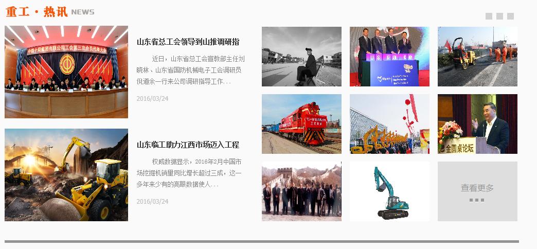 中国重工机械网图片新闻上线啦