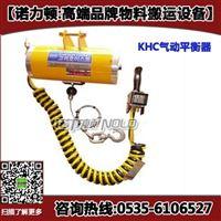 150kg气动平衡器,KHC平衡吊【气动提升工具】